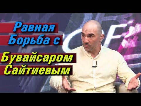 Шамиль Алиев о схватке с Бувайсаром Сайтиевым