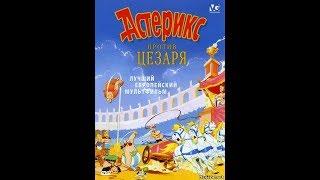 Мультфильм «Астерикс против Цезаря» (Озвучка СТС) (1985)