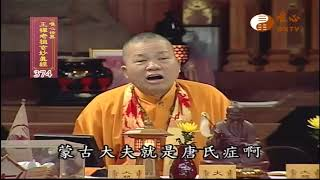 【王禪老祖玄妙真經374】| WXTV唯心電視台