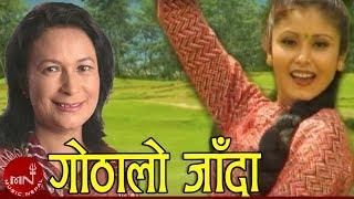 Gothalo jada By Kunti Moktan