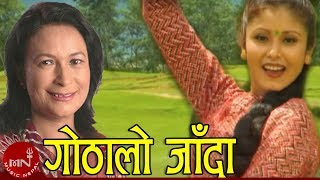 Gothalo Jada | Kunti Moktan | Superhit Nepali Song