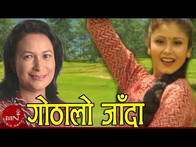 Gothalo jada - Kunti Moktan | New Nepali Adhunik Song 2013