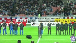 横浜Fマリノス木村和司監督の挨拶 2011年12月3日マリノス vs アントラーズ