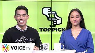 The Toppick 21 สิงหาคม 2562
