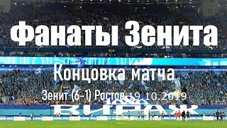 ФанатыЗенита   Концовка матча ЗенитРостов
