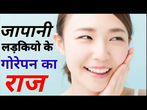 JAPANESE GIRL BEAUTY SECRETS IN HINDI