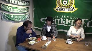 今回は松本山雅FCのホームタウンを取材! 一緒に旅をするのは「ほな行こ...