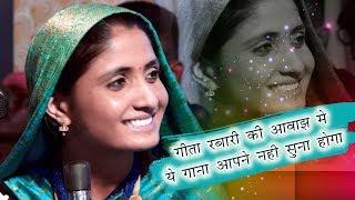 Geeta Rabari I Kachi Keri Ne Angur Ka Lal I Ame Gujarati Leri Lal