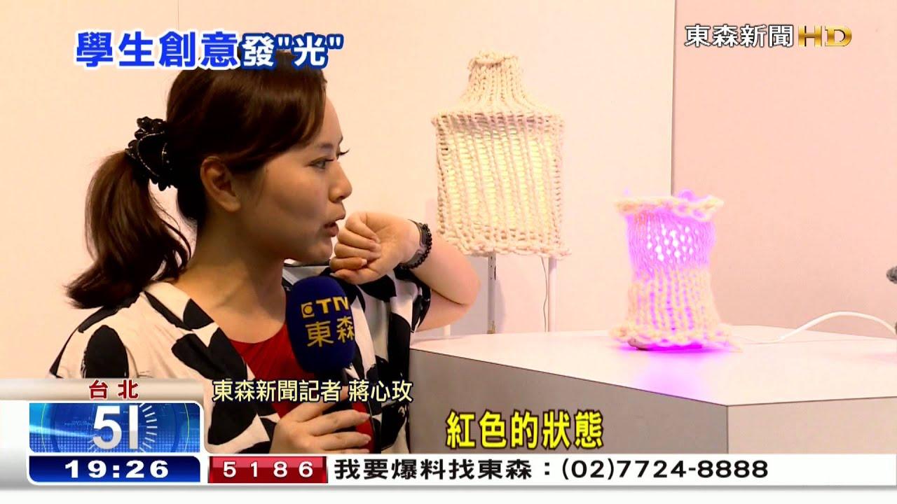 [東森新聞HD]寵物燈生氣變紅色 穿戴裝置幫你調燈光 - YouTube