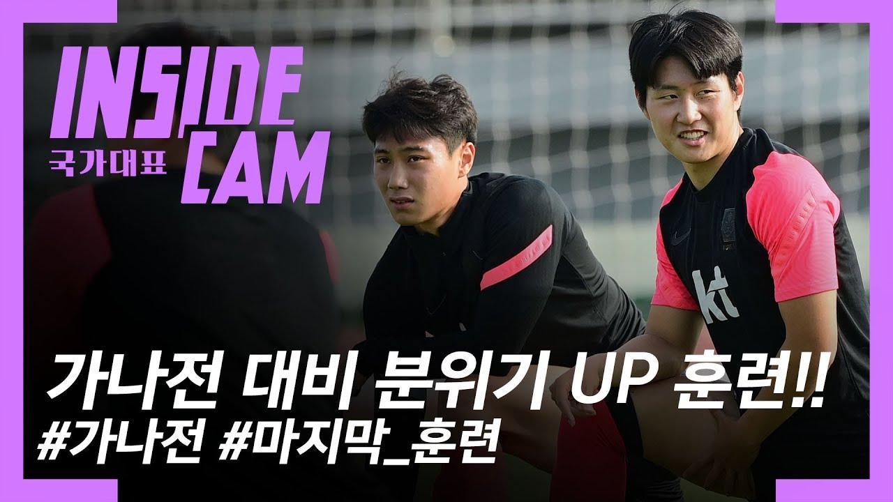 가나전 대비 마지막 훈련, 김학범호 분위기 UP!!  | 올대 친선경기 EP.8