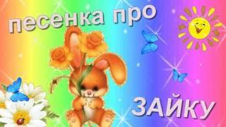 Детская песенка про ЗАЙКУ. Мультики МАЛЫШАМ!