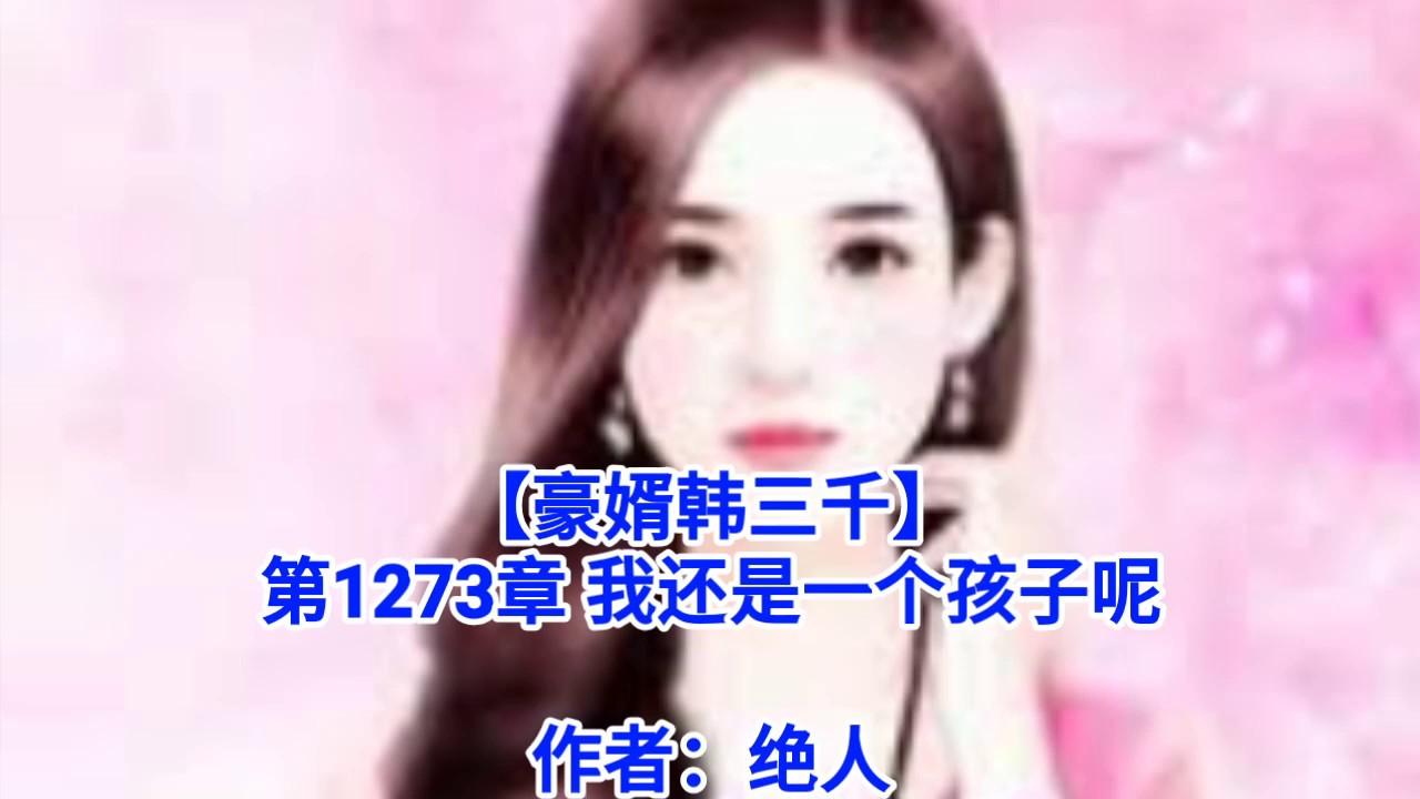 【豪婿韓三千】第1273章 第1274章 - YouTube