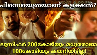 Mohanlal and Mammootty Movie Worldwide Boxoffice Collection Report 2019|#Lucifer|#Madhuraraja