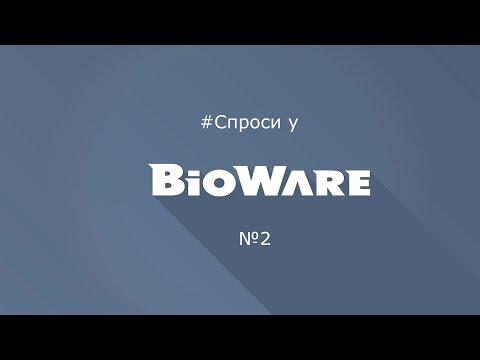Спроси у BioWare #2