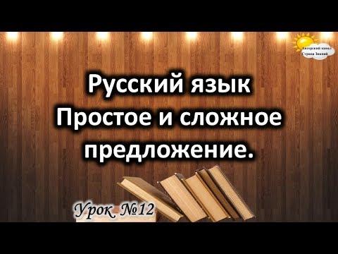 """Русский язык. Урок №12. Тема: """"Простое и сложное предложение"""""""