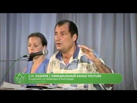 С.Н. Лазарев | Как научиться принимать потери, или дети без патологии