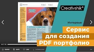 Сервис для создания PDF портфолио дизайнера