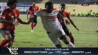 الكرة فى دريم | مع خالد الغندور حول أسباب فوز الأهلى على الزمالك حلقة 30-12-2016