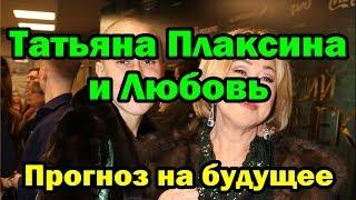Татьяна Плаксина и Любовь. Прогноз на будущее.