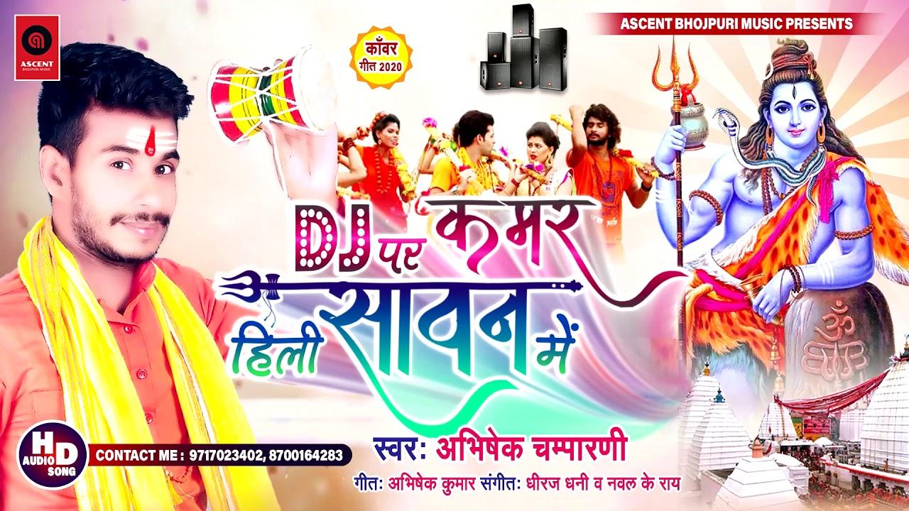 #Bhojpuri Bolbum Song 2020 | DJ PAR KAMAR HILI SAWAN MEIN | ABHISHEK CHAMPARANI | #AscentMusic