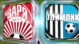 Заря - Олимпик - 0:2. Обзор матча