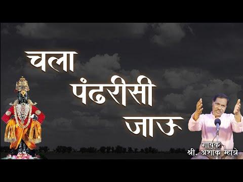 Chala Pandharisi Jau (Abhang) by Shree. Ashok Mhatre