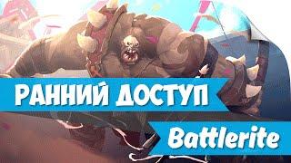 ► Ранний доступ: Battlerite