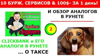 2 CLICKBANK 100$ за день и обзор аналогов в рунете + урок от