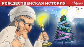 Рождественская история Сказки для детей Сказки для детей и Мультик