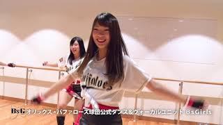 オリックス・バファローズ球団公式ダンス&ヴォーカルユニット「BsGirls...