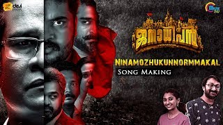 Janaadhipan | Ninamozhukunnorormakal Song Making ft Devika Deepak Dev, Mejjo Josseph | Official