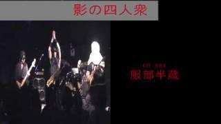 07年、突如現れた時代フュージョンロックユニット「新岐阜侍」の1s...