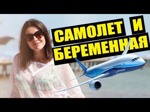 Перелет во время беременности! Беременная и самолет. Путешествия.