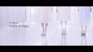 TrySail 『TAILWIND』-Music Video YouTube EDIT ver.-