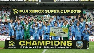2019年2月16日(土)に開催されたFUJI XEROX SUPER CUP 2019 川崎フロン...