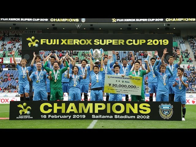 FUJI XEROX SUPER CUP 2019 動画