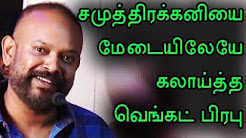 Samuthirakani may be getting Oscar at time also his fate me only