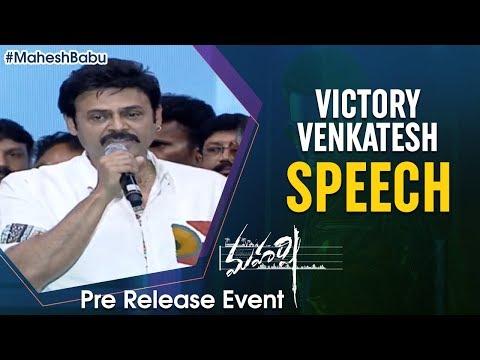 Victory Venkatesh Speech | Maharshi Pre Release Event | Mahesh Babu | Pooja Hegde | Allari Naresh