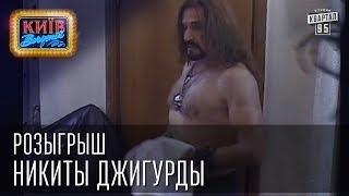 Розыгрыш Никиты Джигурды | Вечерний Киев, розыгрыши 2014