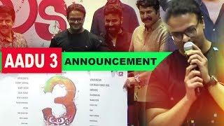 Aadu 3 Announcement | Midhun Manuel Thomas | Jayasurya | Vijay Babu | Shaan Rahman