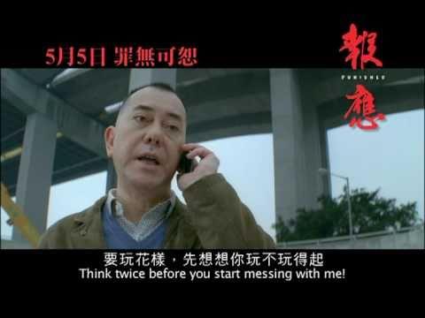 寰亞電影《報應》預告片 5月5日 罪無可恕