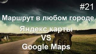 Составить маршрут ЛЕГКО! Яндекс карты VS Google Maps(Как с помощью интернет карт найти нужный транспорт и добраться по нужному адресу? Простой ответ в этом виде..., 2014-04-08T20:43:13.000Z)