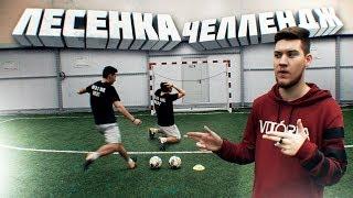 ЛЕСЕНКА ЧЕЛЛЕНДЖ vs. ГЕРМАН