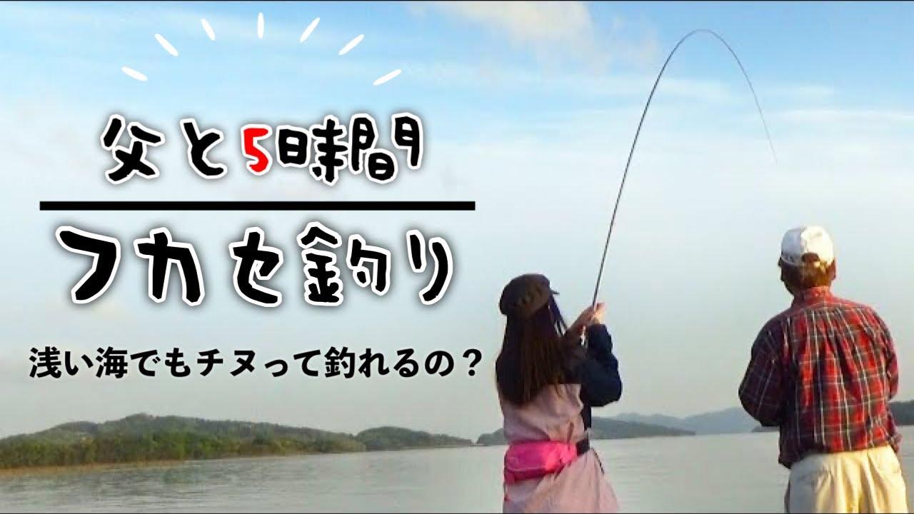 初心者が浅い海でフカセ釣りをしてみた結果…【初心者釣り女子】