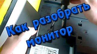 Как разобрать монитор