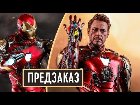 ПРЕДЗАКАЗ: Железный Человек Марк 85 Мстители: Финал Hot Toys