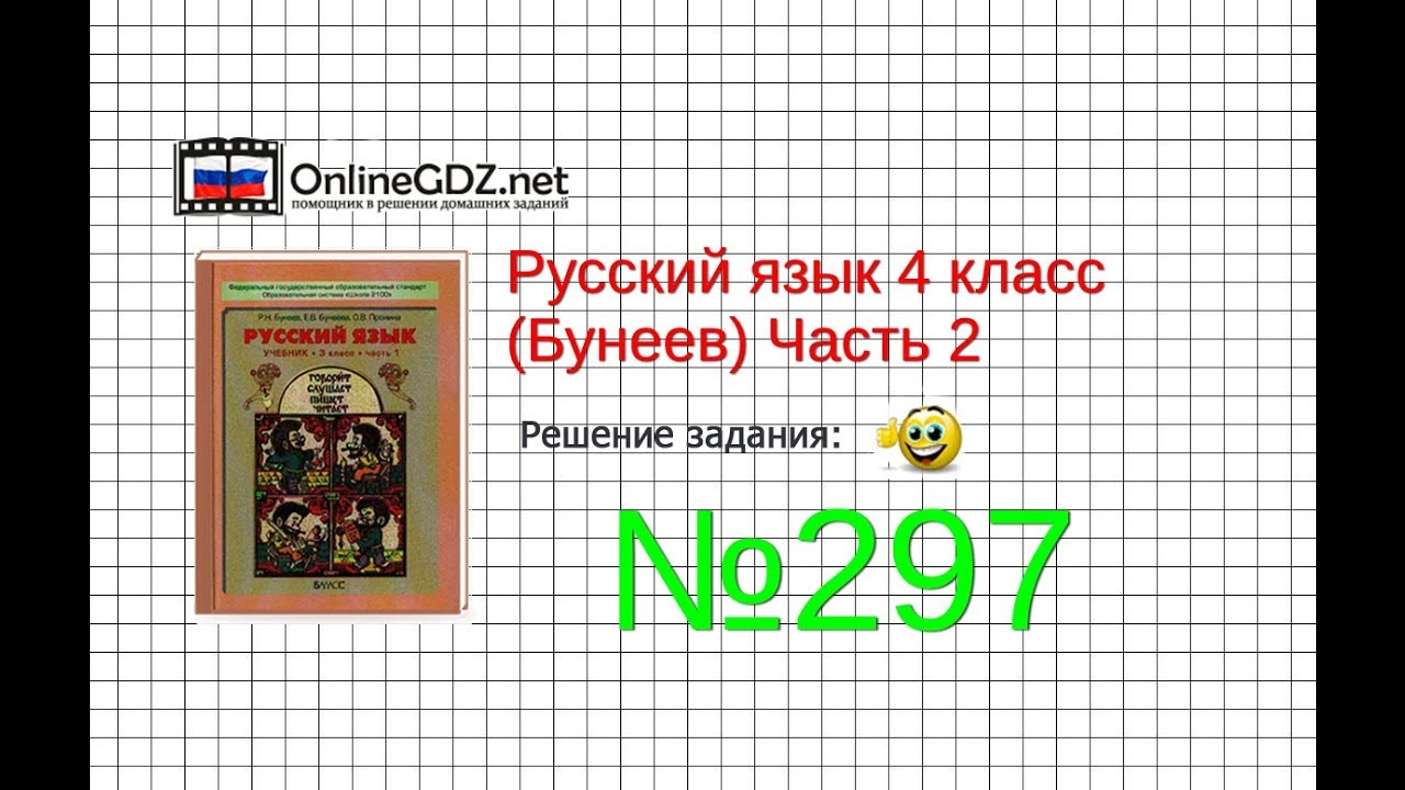 Упражнение 297 посмотреть 3 класс русский язык
