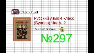 Упражнение 297 — Русский язык 4 класс (Бунеев Р.Н., Бунеева Е.В., Пронина О.В.) Часть 2