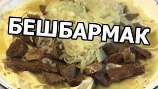 как готовить бешбармак видео