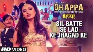 Sil Batte Se Lad Ke Jhagad Ke New Hindi Movie | Dhappa | Ayub Khan, Jaya Bhattacharya, Varsha
